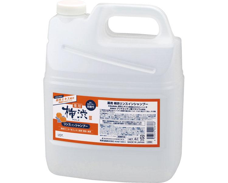 薬用 柿渋リンスインシャンプー 2356 4L×4個セット 熊野油脂介護用品 入浴用品 大容量 施設 入浴 デイサービス 体 石鹸