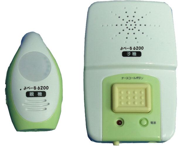 よべーる6200 NRM-6200 エクセルエンジニアリング介護用品 無線 コミュニケーションツール 在宅用 ワイヤレスナースコール 高齢者 介護