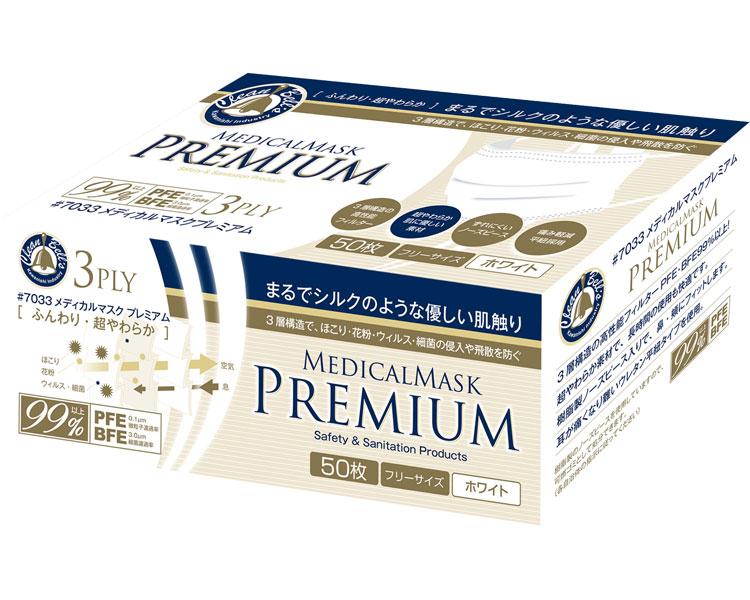 プレミアムマスク 7033 1箱50枚入×40個セット 川西工業介護用品 風邪予防 花粉症 マスク
