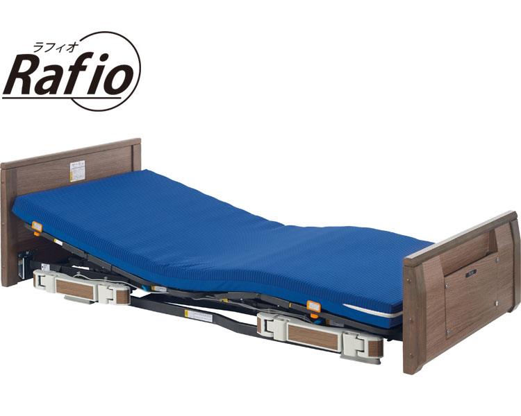 介護 ベッド ラフィオ ポジショニングベッドシリーズ 3モーター 木製フラット P110-71BAL ロング プラッツ 介護用品