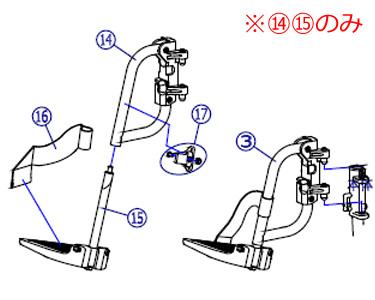 スイングアウトフット・レッグサポート X-WA22-021L、X-WA22-021R 松永製作所 【smtb-kd】【介護用品】【車椅子 車いす 部品 パーツ】