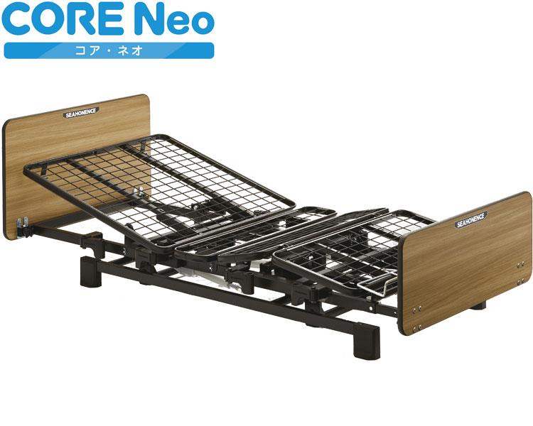 介護 ベッド CORE Neo(コア・ネオ) 1モーター 木製ボード シーホネンス 介護用品