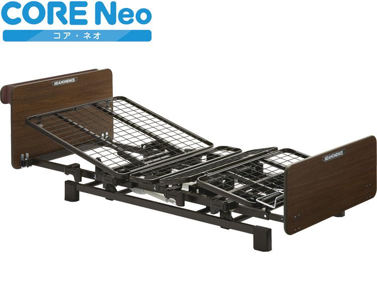 介護 ベッド CORE Neo(コア・ネオ) 3モーター 木製宮付きボード NS-835 シーホネンス 介護用品