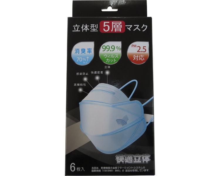 マスク ●立体型5層マスク WHO-95 6枚入×10小箱セット 光華立体マスク 風邪 花粉 PM2.5 対策 介護用品 ケース販売 まとめ買い 送料無料