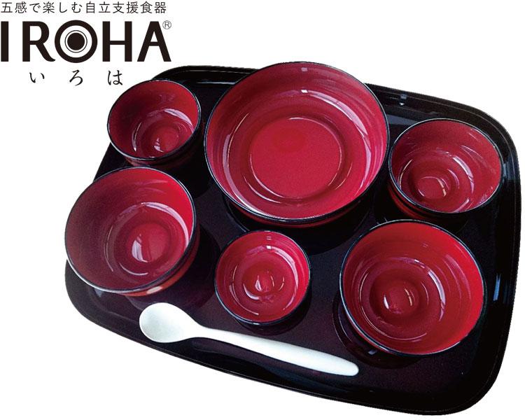 五感で楽しむ自立支援食器IROHA ライン春慶塗 iroha01s フルセット 大成樹脂工業介護 食器セット 介護用品 高齢者