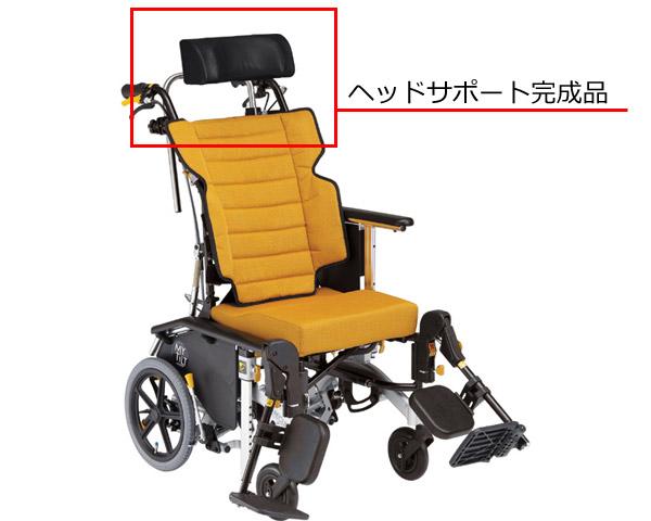 BJ-Bタイプ ヘッドサポート完成品(MH-CR3D専用)X-PH02 松永製作所車椅子 オプション 部品 送料無料