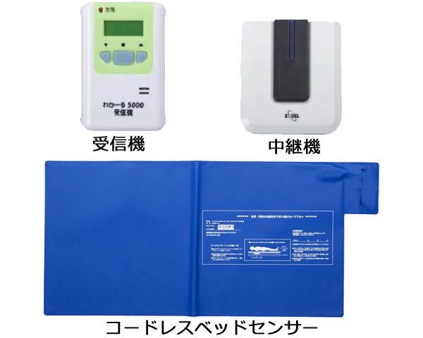 離床わかーる5000R SR5000R エクセルエンジニアリング離床センサー コードレス 離床感知器 介護 高齢者
