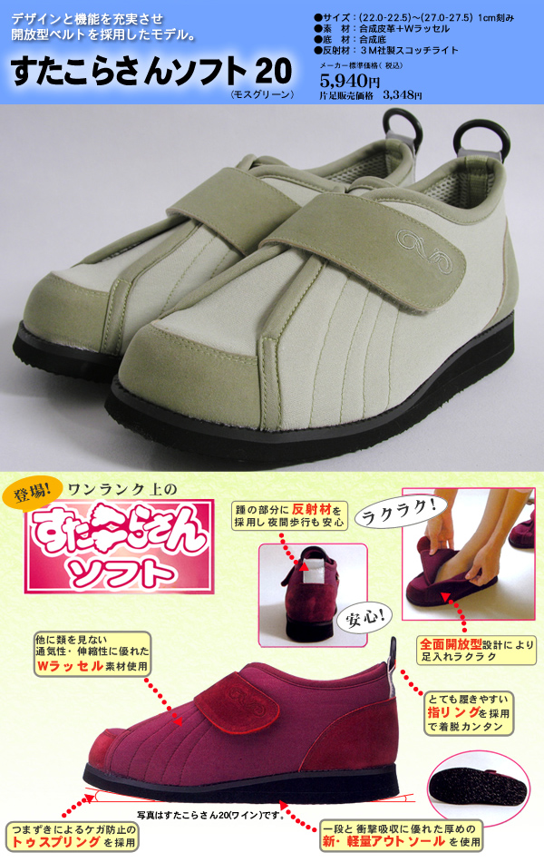 介護シューズ すたこらさんソフト20 アスティコ靴 老人 靴 介護 靴 高齢者 ケアシューズ 介護用品
