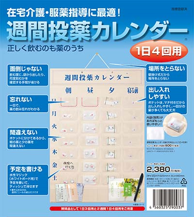 kaigobox pandora rakuten global market weekly dosing calendar 1