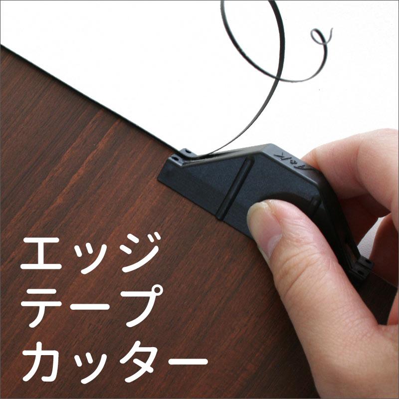 木口材専門店 木口テープを簡単にトリミング 未使用 エッジテープカッター マート 木口テープ用 パネフリ工業