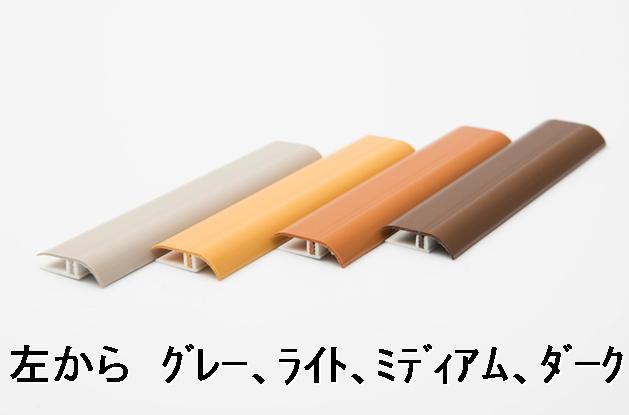 段差見切り 単色 薄手用 1820mm【20セット】【 パネフリ工業 】 PLV-11392