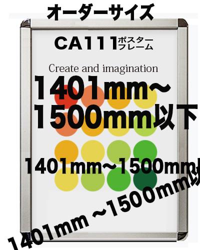 CA111シルバー 【オーダーサイズ】【ポスターサイズ タテとヨコの長さの合計 1401から1500mm以内 納期12日前後ポスターフレーム簡単入れ替え前面開閉式【屋内用】