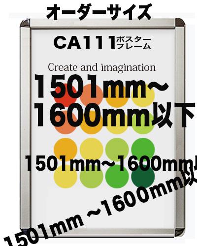 CA111シルバー 【オーダーサイズ】【ポスターサイズ タテとヨコの長さの合計 1501から1600mm以内 納期12日前後ポスターフレーム簡単入れ替え前面開閉式【屋内用】