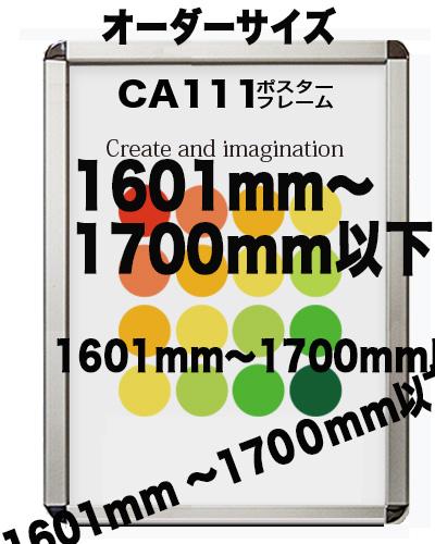 CA111シルバー 【オーダーサイズ】【ポスターサイズ タテとヨコの長さの合計 1601から1700mm以内 納期12日前後ポスターフレーム簡単入れ替え前面開閉式【屋内用】