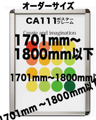 CA111シルバー 【オーダーサイズ】【ポスターサイズ タテとヨコの長さの合計 1701から1800mm以内 納期12日前後ポスターフレーム簡単入れ替え前面開閉式【屋内用】
