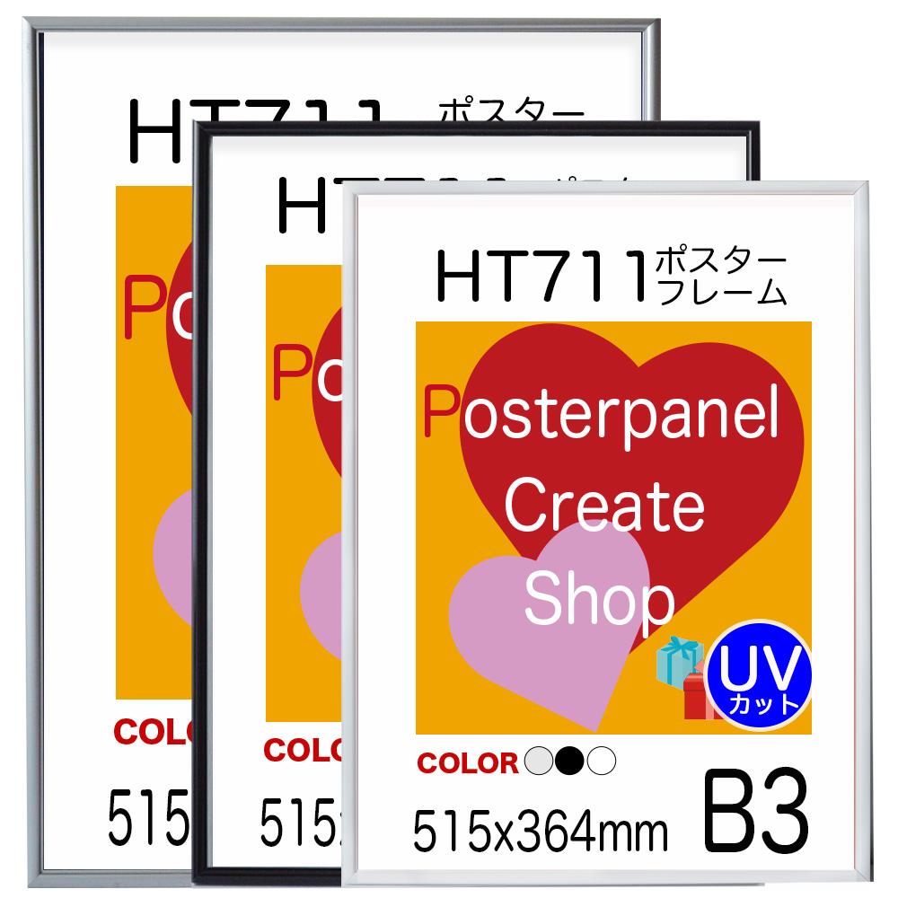 【10枚セット】ポスターフレームHT711 B3サイズ 表面シートUVカットポスター用額縁