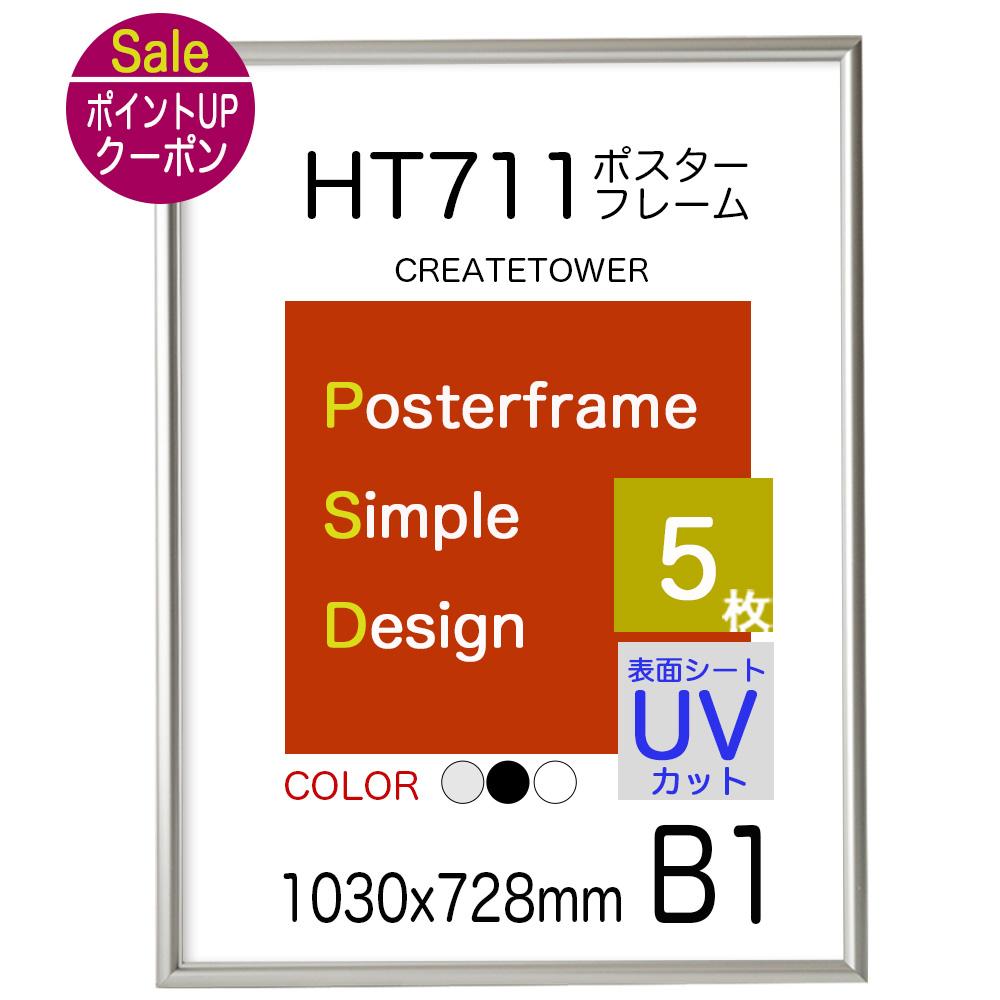 HT711 B1【5枚セット 1枚当たり¥2358】ポスター用額縁表面シートUVカットシート仕様 ポスターフレーム 送料無料