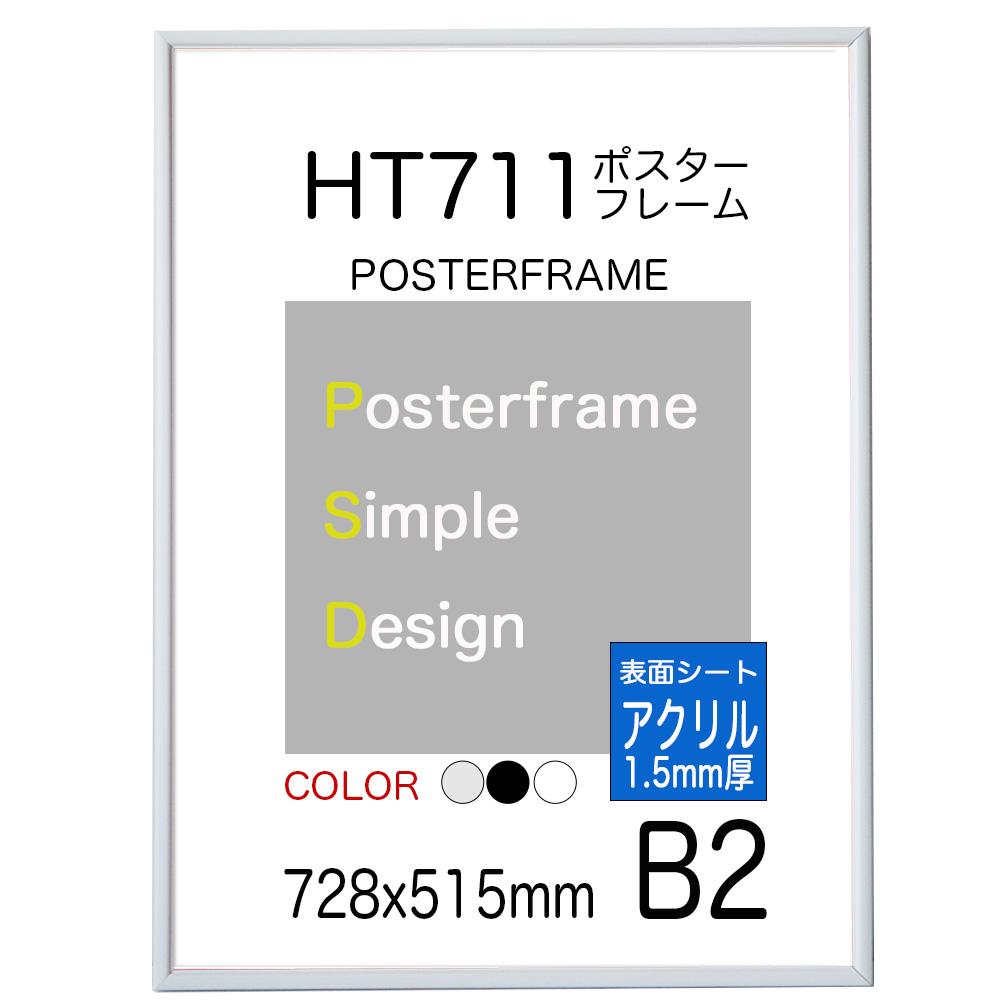 クーポン配布中 ポスターフレーム b2 額縁 アクリル1.5mmボード ポスターフレーム額縁 HT711 【表面シート アクリル1.5mm厚】B2 サイズ 額縁 ポスターフレーム 728x515mm