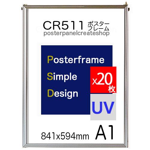 【送料無料】【20枚セット】ポスターフレーム CR511シンプルポスターパネルA1 表面シートUVカットシート仕様