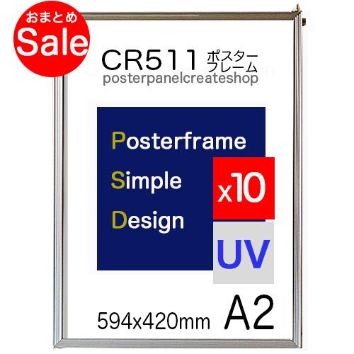 ポスターフレーム CR511シンプルポスターパネルA2サイズ 10枚セット 表面シートUVカットシート仕様