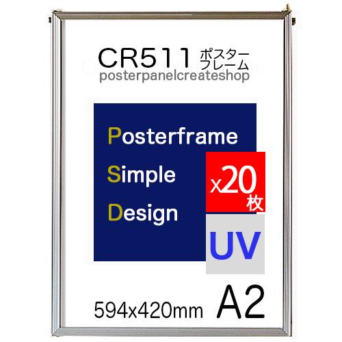 ポスターフレーム CR511シンプルポスターパネル額縁 A2サイズ20枚セット 表面シートUVカットシート仕様