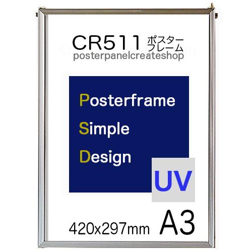 クーポン配布中 無料 ポスターフレームA3激安額縁 パネル 価格優先シンプル 人気商品 フレーム A3 サイズ 420x297mm CR511シンプルポスターパネル