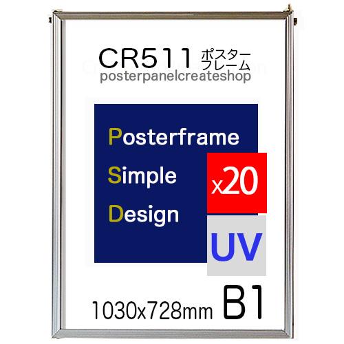 【送料無料】ポスターフレーム CR511 サイズB1 20枚業務用価格¥2000/1枚【送料無料】表面シートUVカットシート仕様