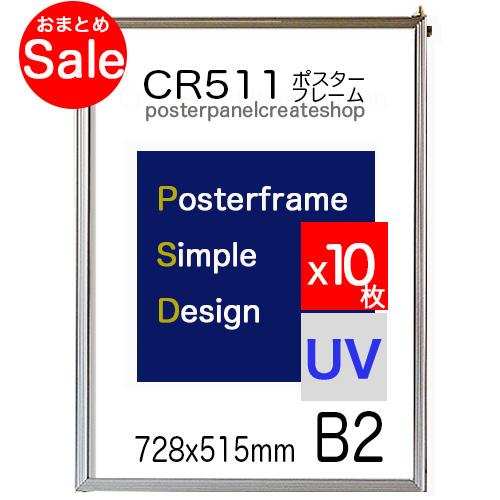 ポスターフレームCR511 シンプルパネル B2サイズ 10枚セット 業務用 にも最適