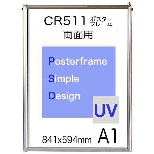 限定お買い得クーポン配布中 代引き不可 SALE 両面用 両面ポスターフレームA1 額縁 CR511シンプルポスターパネルA1 表面シートUVカットシート仕様 パネル ポスターフレーム