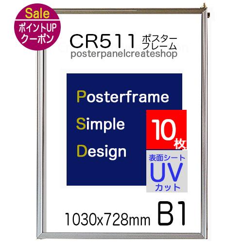 【送料無料】ポスターフレーム CR511シンプル B1サイズ 10枚お買い得セール 1枚あたり¥2120【送料無料】表面シートUVカットシート仕様