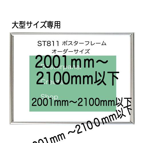 ST811ポスターパネル オーダーサイズポスター寸法タテとヨコの長さの合計2001mmから2100mm以下U字吊具4個補強板1本納期12営業日前後