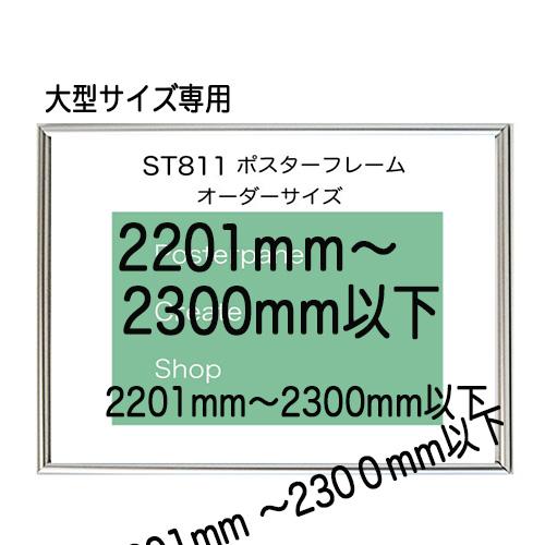 【オーダー品】ST811ポスターパネル オーダーサイズポスター寸法1456x841mm 納期10営業日前後
