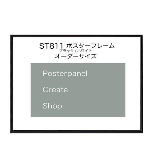 ST811ポスターパネルブラック/ホワイトオーダーサイズポスターサイズタテ1020x1460ヨコ タテ型ヨコ型使用可能U字吊具4個補強1本納期12日営業日前後