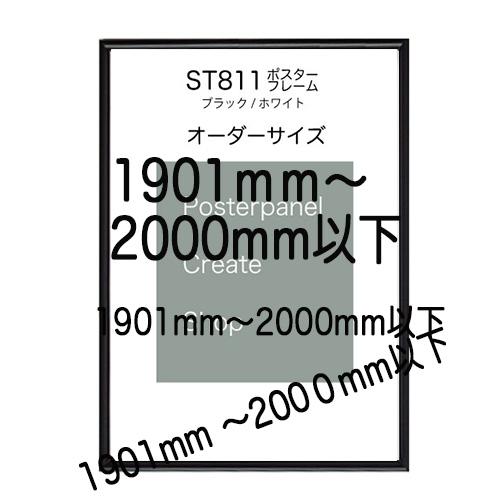 ST811ポスターパネルブラック/ホワイトオーダーサイズポスターサイズタテヨコ合計1901から2000mm以内タテ型ヨコ型使用可能U字吊具4個補強1本納期12日営業日前後