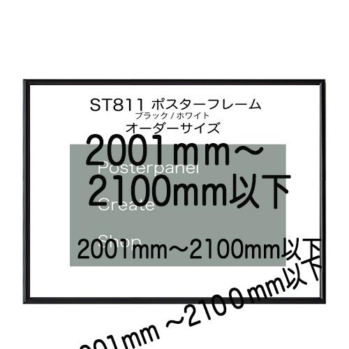 ST811ポスターパネルブラック/ホワイトオーダーサイズポスターサイズタテヨコ合計2001から2100mm以内タテ型ヨコ型使用可能U字吊具4個補強1本納期12日営業日前後