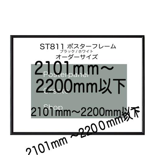 ST811ポスターパネルブラック/ホワイトオーダーサイズポスターサイズタテヨコ合計2101から2200mm以内タテ型ヨコ型使用可能U字吊具4個補強1本納期12日営業日前後