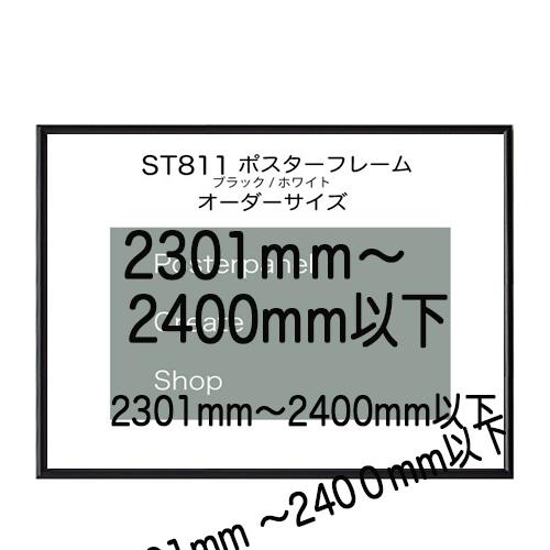 ST811ポスターパネルブラック/ホワイトオーダーサイズポスターサイズタテヨコ合計2301から2400mm以内タテ型ヨコ型使用可能U字吊具4個補強1本納期12日営業日前後