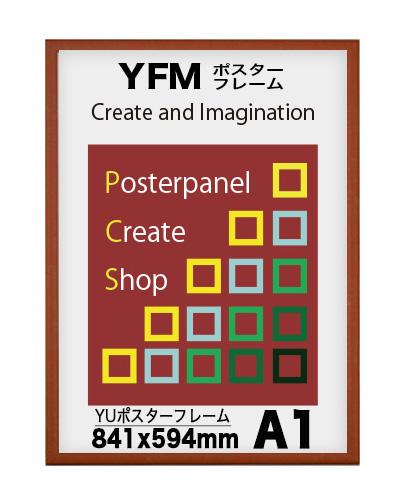 YFMポスターフレームA1  カマボコ型ハイグレードポスタ-用額縁納期7~10日前後【送料無料】【同梱不可商品です】