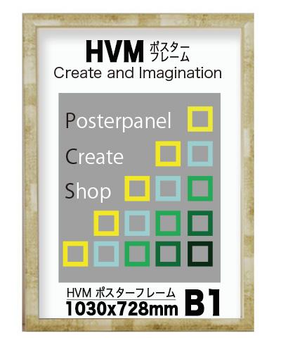 HVMポスターフレームB1 納期7~10日前後【送料無料】【同梱不可商品です】