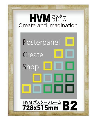 HVMポスターフレームB2 納期7~10日前後【送料無料】【同梱不可商品です】