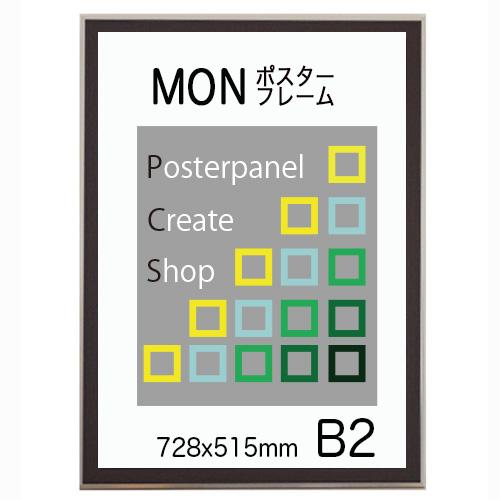 MONポスターフレームB2 納期7~10日前後【送料無料】【同梱不可商品です】
