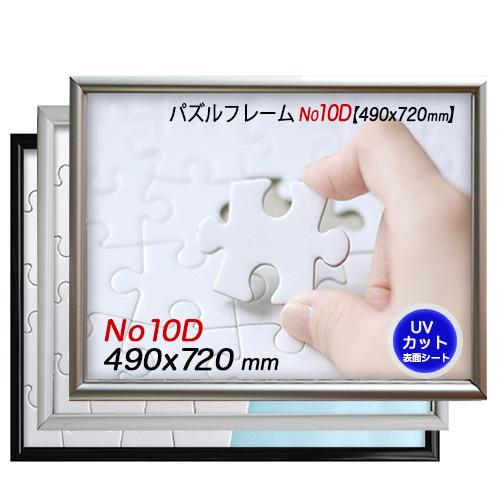 クーポン配布中 パズルフレーム 超お買得ジグソーパズルフレーム ジグソーパズルアルミフレームHT 10D 表面シートUVカットシート仕様 毎週更新 49x72cm SALE 1000P ポイント 高価値