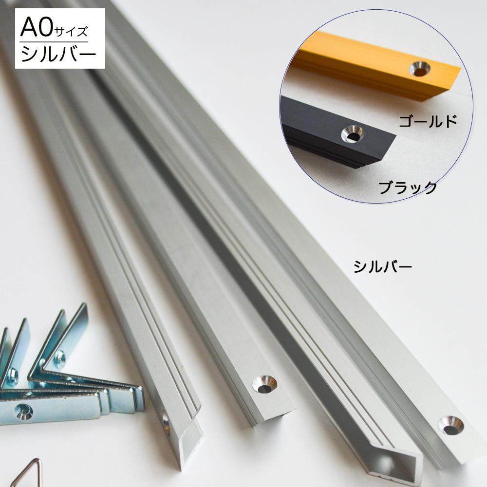 【10セット】「AX型ポスターフレーム部品セットA0」シルバー 発注数量10セット 10セット単価