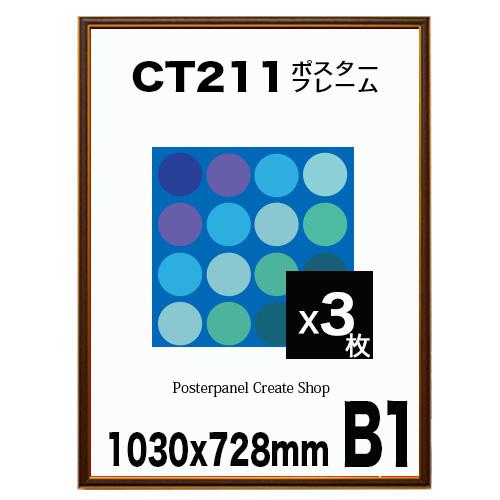 ポスターフレーム CT211カラーコレクションパネルB1おまとめ3枚入りブラウン、ブラック、ホワイト1枚¥3080