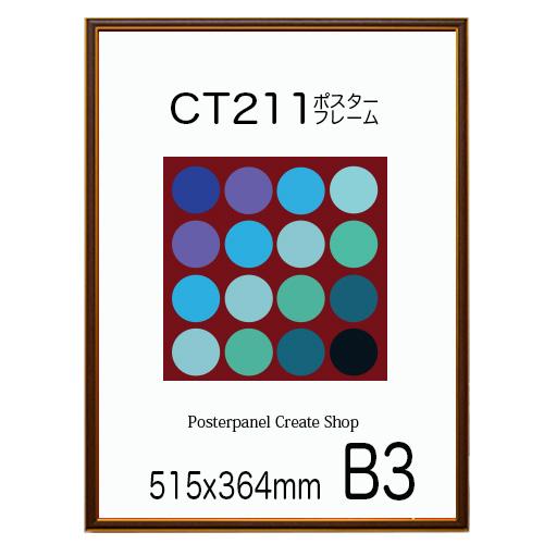 最安値 クーポン配布中 ゴールドフレームとカラーラインが絶妙です 各色個性的 並べて飾れば魅力倍増カラー CT211カラーコレクションパネルB3 高品質新品 ホワイト ブラック ブラウン