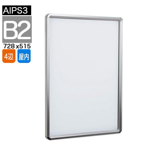 ポスターフレーム B2サイズ AIPS3 同梱不可商品です