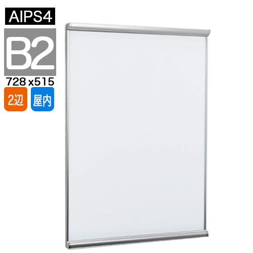 ポスターフレーム B2サイズ スリム AIPS4 同梱不可商品です