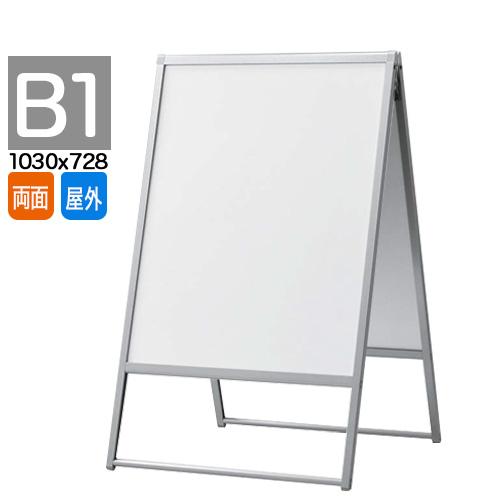 ポスタースタンド 両面用 2377 B1サイズ AISTWB1 屋外のご利用の際はポスターに防水加工が必要です