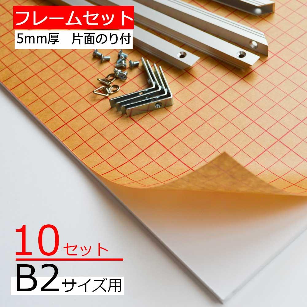 【10セット】のり付きボード 5mm厚 B2サイズ用 片面のり付き 800x550mm 【AX型アルミフレーム B2サイズ 部材セット】DIY