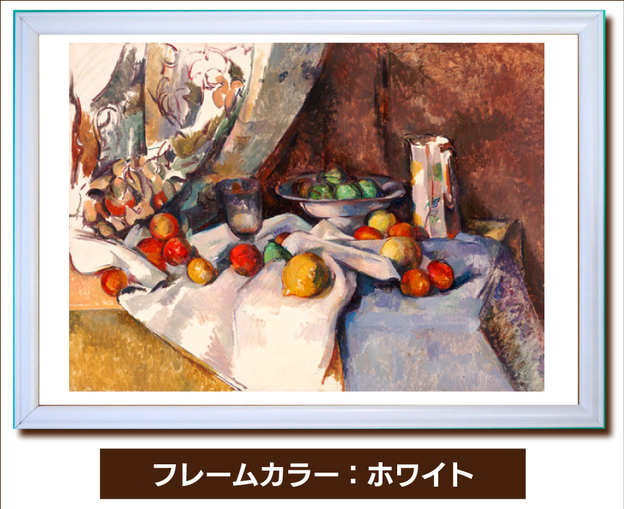 リンゴのある静物【アールシャドーA2】2017年08月27日までポイント5倍
